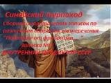 Синайский турпоход. ВНУТРЕННИЙ ПРЕДИКТОР СССР