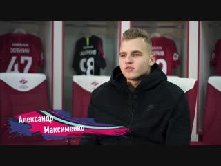 FIFA 19: Квест чемпионов – 1 этап (Александр Максименко, ФК «Спартак-Москва»)