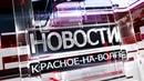 Итоговый выпуск новостей Красное - на - Волге от 25.01.19