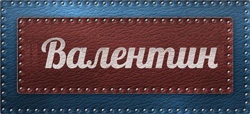 Значение имени Валентин, характер и судьба, когда именины