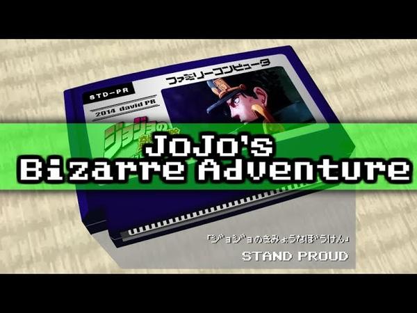STAND PROUDジョジョの奇妙な冒険 スターダストクルセイダース 8bit