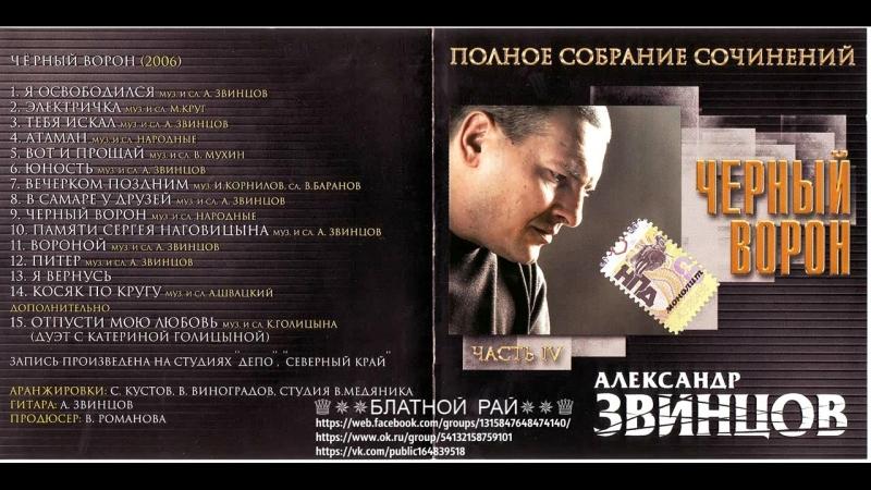 Александр Звинцов «Чёрный ворон» 2006