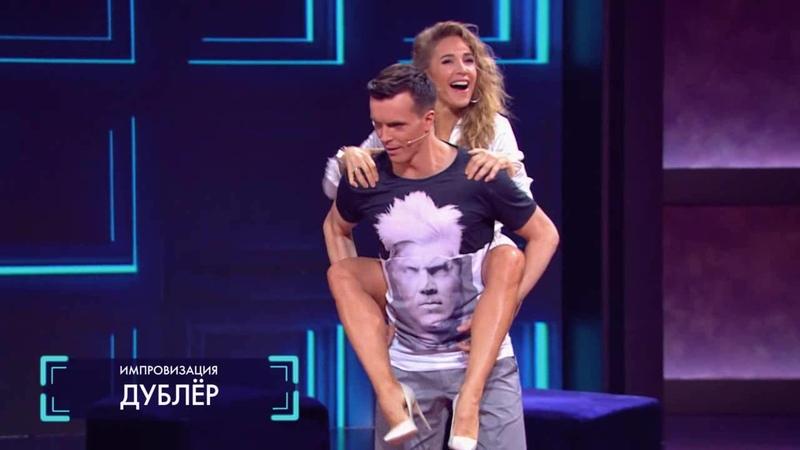 Импровизация: Юлия Ковальчук, 2 сезон, 19 выпуск (17.03.2017)