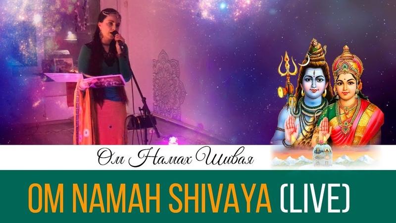 ANNA IM - OM NAMAH SHIVAYA Shiva Shadakshara Stotram (LIVE)