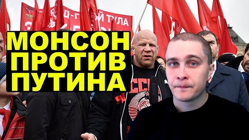 ♐Путин неприлично богат, а Россия - олигархия - Джефф Монсон изобличает Россию♐