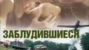 ЗАБЛУДИВШИЙСЯ онлайн хорошем качестве Русские криминал боевик