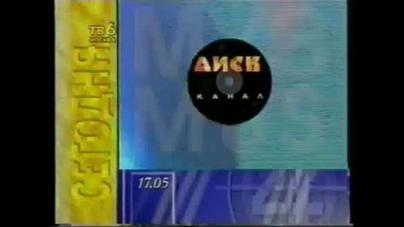 Программа передач на сегодня (ТВ-6, 29.05.1996) » Freewka.com - Смотреть онлайн в хорощем качестве