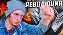 РЕВОЛЮЦИЯ WARFACE! ● Challenge - БАНЧИТЕРАМ