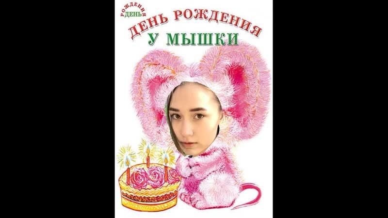 С ДНЕМ РОЖДЕНИЯ МАРУСЯ PUSSY ОТ НАНЫ