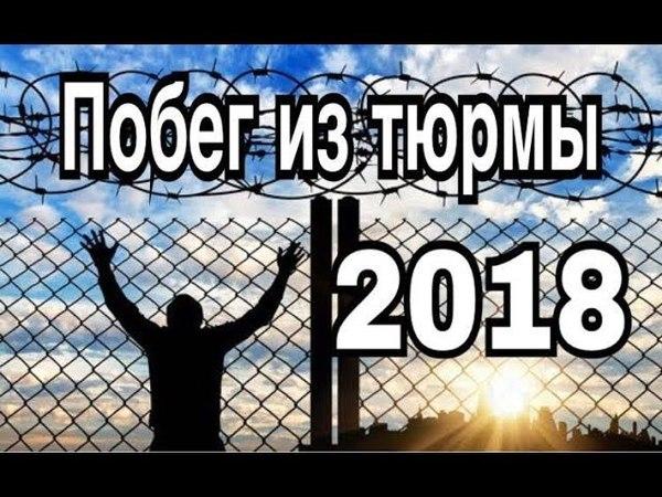 """НОВОГО БОЕВИКА """"Побег из тюрьмы"""" НОВЫЕ ФИЛЬМЫ 2018"""