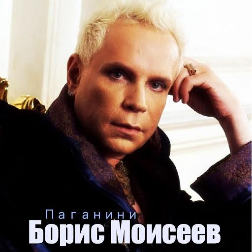 Борис Моисеев альбом Паганини