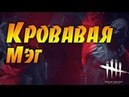 СТРИМ Dead by Daylight - МЕМЕНТО ДОКТОРА