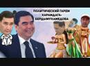 Туркменистан: Политический Гарем Харамдага-Бердымухамедова   Недельный Обзор 12 Ноября 2018