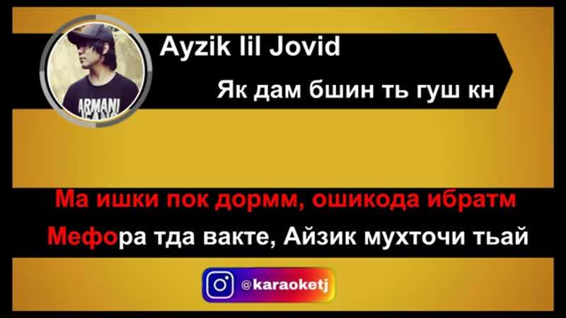 Ayzik_lil_Jovid_-_YAk_dam_bshin_t_gush_kn