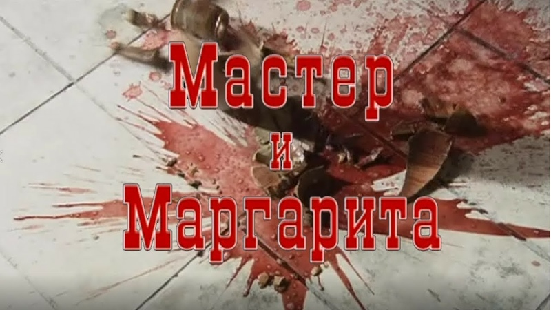Мастер и маргарита Master i Margarita 2005 2 серия