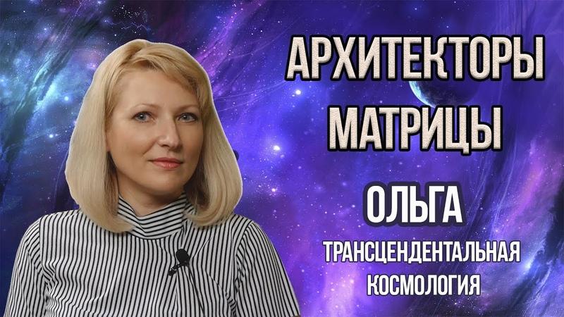 Архитекторы Матрицы | Джули По Ольга | Проект КОД ИНДИГО