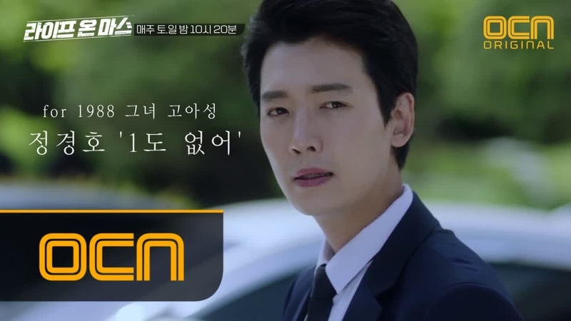 Life on mars [라온마 X 에이핑크] 정경호, 고아성 특별 출연! ′1도 없어′ MV 최.초.공.개 180722 EP.