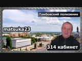 Matsuka23 - Тамбовский полковник, 314 кабинет технопранк