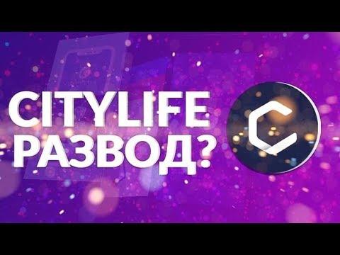 Сити Лайф (CityLife) - продавцы воздуха (отзывы о франшизе)