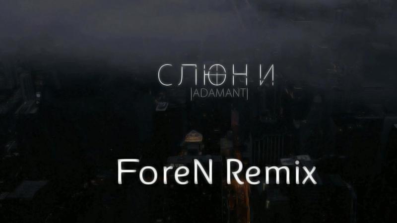 Adamant - Слюни (ForeN Remix) (Official Audio 2018)