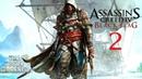 Assassin's Creed IV: Чёрный флаг part#2