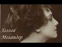 Хельга Моландер 19 марта 1896— 1986