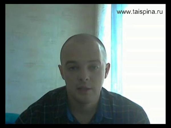 Отзыв Олега К о комплексе ТайШань здоровый позвоночник