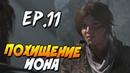 Rise of the Tomb Raider - ПОХИЩЕНИЕ ИОНА! 11