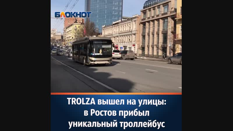 Троллейбус Trolza вышел на улицы Ростова