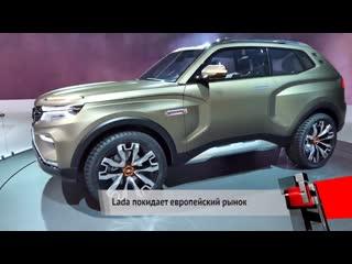 Lada уходит из Европы, а Tesla объединилась с Фиатом | Новости с колёс