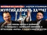 Факты про хадж, народ и Шаймиев, новое время намаза - Муфтий РТ - Интервью без галстука