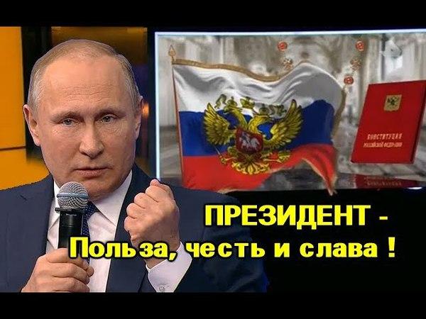 Тайные смыслы : Путин - Инаугурация 2018 Всё что вы хотели знать, но...