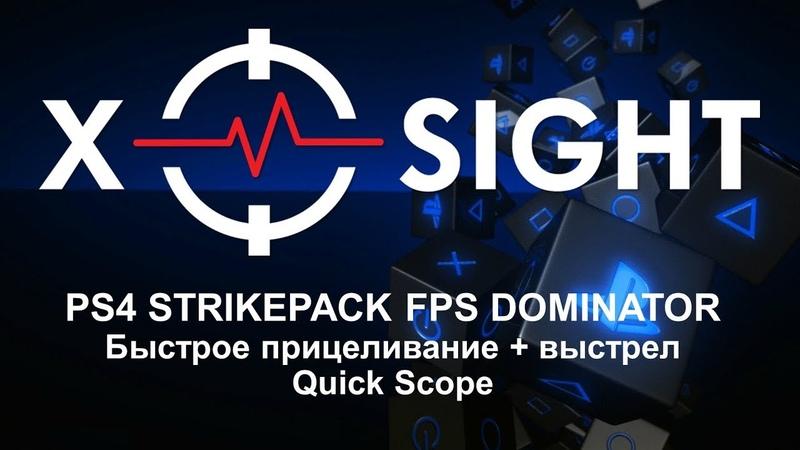 PS4 STRIKEPACK FPS DOMINATOR - 4 МОД - Быстрое прицеливание выстрел