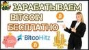 Как заработать биткоины. Новый заработок bitcoin в интернете 2018.