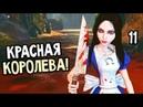 ALICE MADNESS RETURNS ► Прохождение на русском 11 ► КРАСНАЯ КОРОЛЕВА!