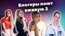 Адушкина, Марьяна Ро, Софа Купер поют вживую Блогеры поют вживую 2