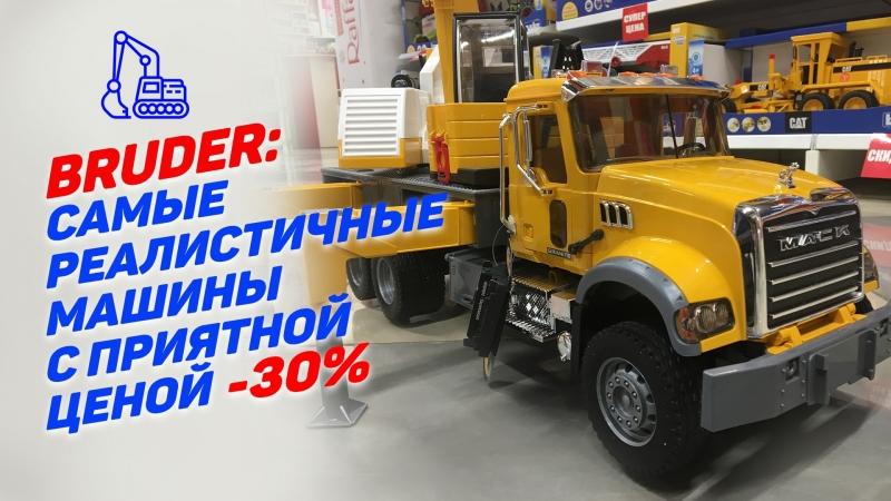 BRUDER CARS TOYS: Обзор реалистичных игрушек БРУДЕР с 30% СКИДКОЙ