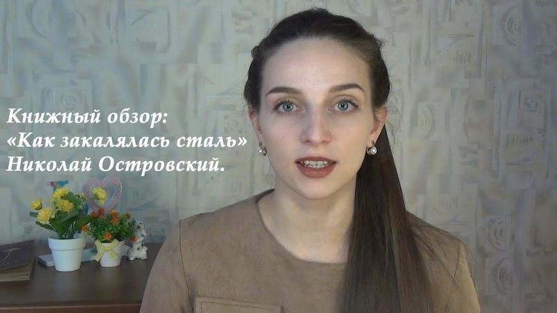 КНИЖНЫЙ ОБЗОР: КАК ЗАКАЛЯЛАСЬ СТАЛЬ. Николай Островский.