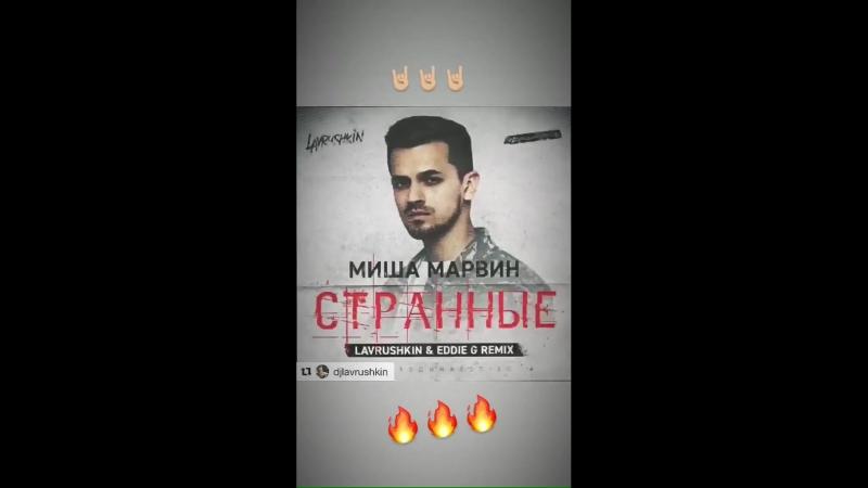 Миша Марвин | История Instagram | 20.06.2018 | vk.com/marvin_misha