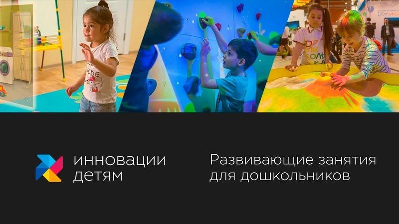 Инновации детям