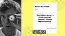 Как собрать волю* в кулак Система трекинга личной эффективности Антон Ахтямов
