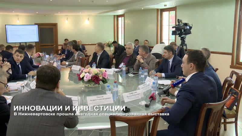 Мегаполис - Инновации и инвестиции - Нижневартовск