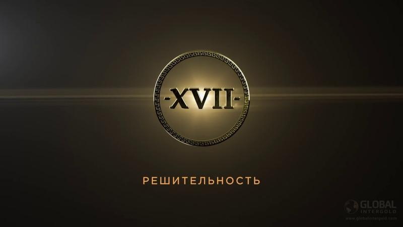 - XVII - РЕШИТЕЛЬНОСТЬ: золотой слиток из коллекции «Золото Аристиппа»