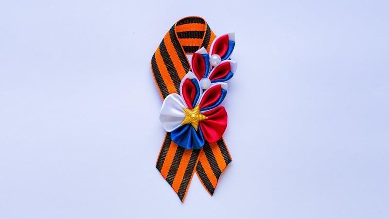 Простая брошь к 9 мая из георгиевской ленты. Канзаши. / Simple brooch by may 9
