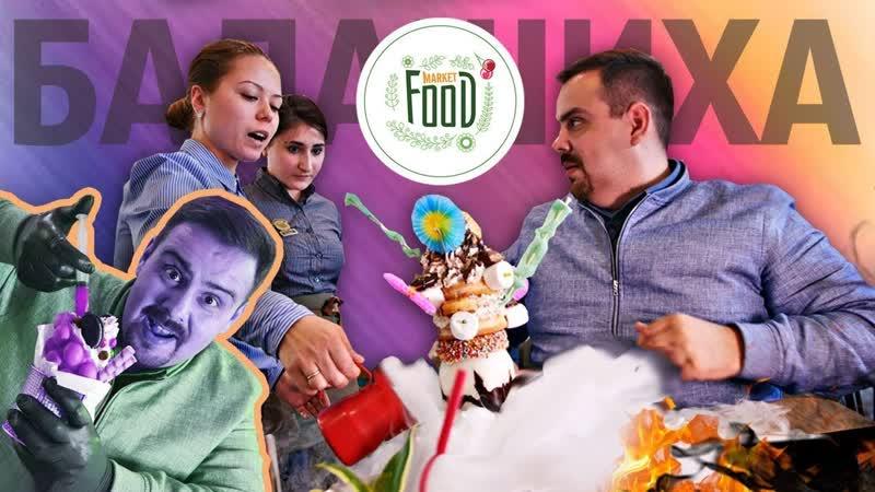 Кафе Food Market в Балашихе Ужасы с белкой и другие приключения в подмосковье