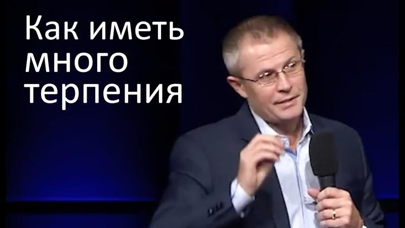 Как иметь много терпения - Александр Шевченко