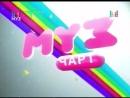 История Заставок Муз-ТВ Чарт