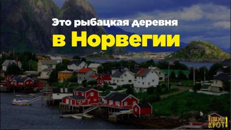 Сравните: деревни в России и в Норвегии