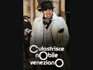 Culastrisce nobile veneziano - Adriano Celentano 1976