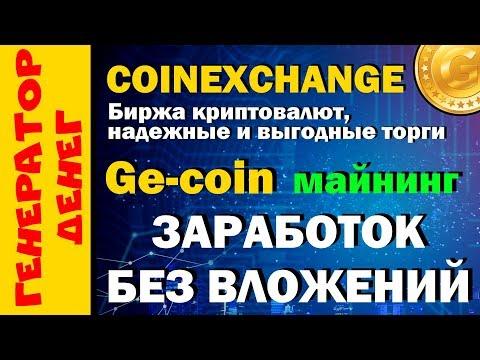 CoinExchange новая биржа с майнингом собственной монеты Не упусти ШАНС
